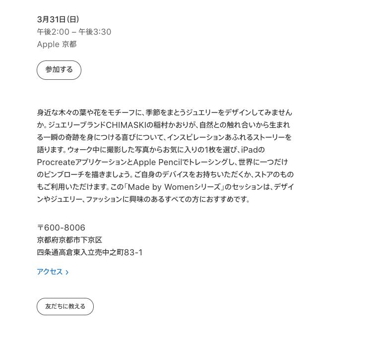 スクリーンショット 2019-03-25 17.14.40